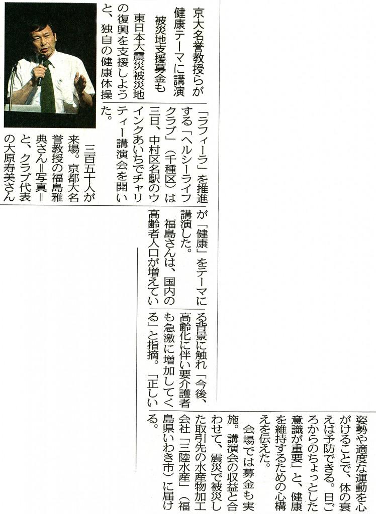 中日新聞記事20110704